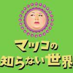 【マツコの知らない世界】ポップコーン起業家、自宅で作る店の味レシピ!渋川駿伍さんのポップコーン的プロフィール