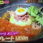 【レディース有吉】京大カレー部スパイスカレーと激うまカレー店の場所を紹介