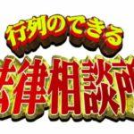 菅田将暉が会いたい奇妙礼太郎のWiki的プロフィールと即興ソングも紹介【行列のできる法律相談所】