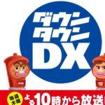 【ダウンタウンDX】島田修平が2019年超幸運日の天赦日と一粒万倍日が重なる三日間を紹介!
