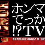 【ホンマでっかTV】北海道、道民怒りの人生相談、婚約破棄への禁句とは?