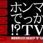 【ホンマでっかTV】2019SNS復讐劇、イケメンとブスどっちが幸せ?