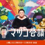 【マツコ会議】大人気バーレスク東京ダンサー転職者の意外な経歴紹介
