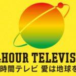【24時間テレビ】ガンバレル―ヤよしこにご褒美、憧れの女優と初共演実現!