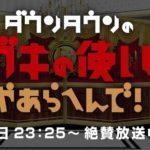 【ダウンタウンガキ使】 ロックDAIGOの変装画像公開!似合う選手権!