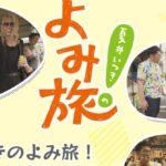 プレバト俳句夏井先生、ホスト帝王ROLANDと共演【夏井いつきのよみ旅】