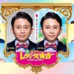 【レディース有吉】スマホで浮気調査、議員スキャンダル発覚?!