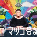 【マツコ会議】超高級バブル焼肉、金粉メニュー西麻布店の紹介
