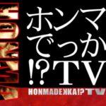 年収1千万円超夫、玉の輿妻の7つの共通点【ホンマでっかTV】