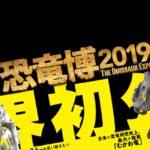 上野恐竜博2019!世界三大恐竜博物館とは?おらが県ランキングダイナンイ!?でも恐竜博物館紹介