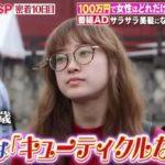 10日間100万円で女性はどこまできれいになれる?【レディース有吉】