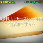 おいしいチーズケーキ厳選人気5品紹介!福田弘亘wiki的プロフィールも【マツコの知らない世界】