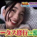 福地桃子JALステータス修行の旅‼初解禁SP【沸騰ワード10】