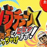 スシロー寿司ネタTOP10合格結果発表!不合格ネタは?【ジョブチューン】2019年10月26日