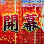 はんこレア名字決戦決着勝者結果速報!2019年秋(第8弾)【沸騰ワード10】
