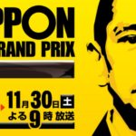 優勝者結果や2019年お題振り返り【IPPONグランプリ】