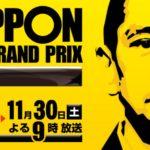 IPPONグランプリ優勝者結果速報!2019年秋第22回【IPPONグランプリ】
