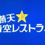 埼玉県深谷の巨大里芋の正体は?レシピ、和プリンも紹介【満点☆青空レストラン】