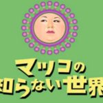 """秋限定!行列のできる""""ほうじ茶スイーツ""""紹介!【マツコの知らない世界】"""
