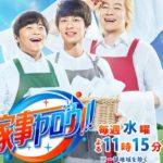 キングの生大福アイスのレシピと自宅料理フルコース内容紹介【家事ヤロウ!!!】