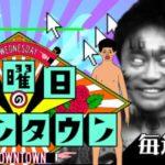 順位結果発表!沖縄合宿2日目モンスターアイドル【水曜日のダウンタウン】