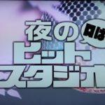 口パク優勝者決定!カラオケ爆笑ものまね夜のヒットスタジオ【ダウンタウンガキ使】