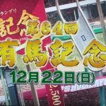 優勝馬予想!有馬記念12月22日【週末はウマでしょ!】