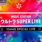 結婚式場カラオケランキング1位~10位発表【MステウルトラSUPER LIVE2019】