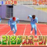 芸人スポーツ王決定!!(優勝争い結果速報!)【ロンドンハーツ】