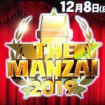優勝(1位)プレマスターズ結果速報!コント後感想【THE MANZAI 2019 マスターズ】