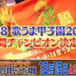 U-18優勝者(1位)結果発表!2019年歌うま甲子園チャンピオン【THEカラオケ★バトル】