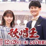 歌唱王決定!優勝者結果速報!【歌唱王】2019年12月26日