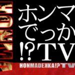 霊多い人(良い霊悪い霊?)ランキング結果発表!【ホンマでっか!?TV】3月4日放送内容