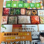 ゆーママのつくりおき料理に挑戦!豚肉の甘辛焼き【きょうの料理】