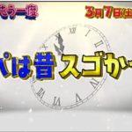 100日ダイエットで激変!プロ選手に勝利で100万円獲得できるか?【あの輝きをもう一度】