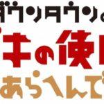小宮24時間ロングインタビュー衝撃の結末を見逃すな!完結編【ガキの使いやあらへんで!】