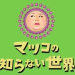 干し芋金賞(茨城県産)は極上スイーツ?購入場所などまとめ【マツコの知らない世界】
