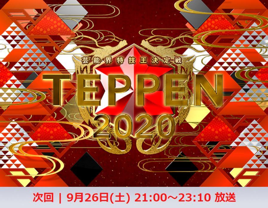 TEPPEN2020秋動画 2020年9月20日 200920